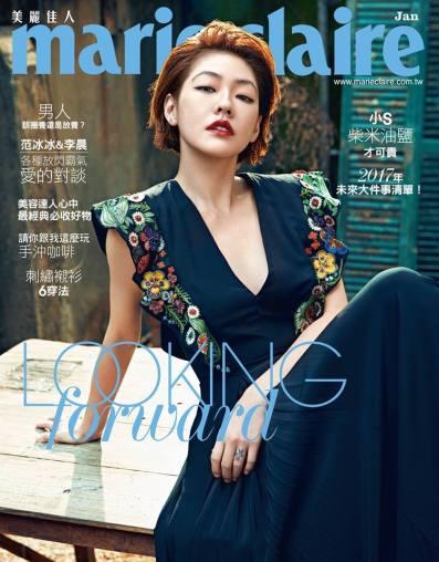 2017年一月號台灣版《Marie Claire》。