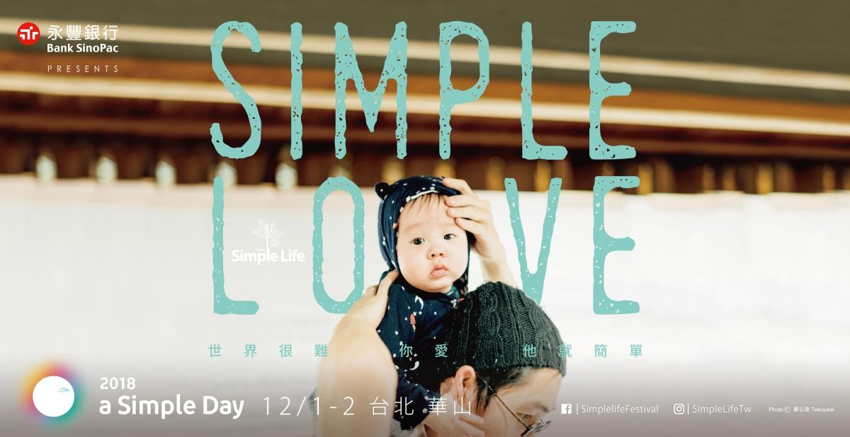 2018 a Simple Day:紛亂的大人世界裡,我們只想專注的、好好的一起生活